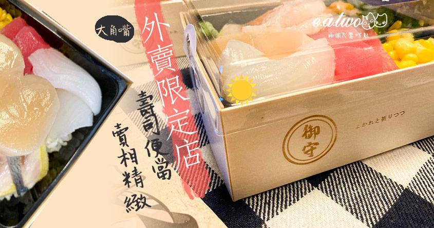 大角嘴限定店!超抵食外賣壽司便當連本土御守 賣相精緻盒盒IG-able