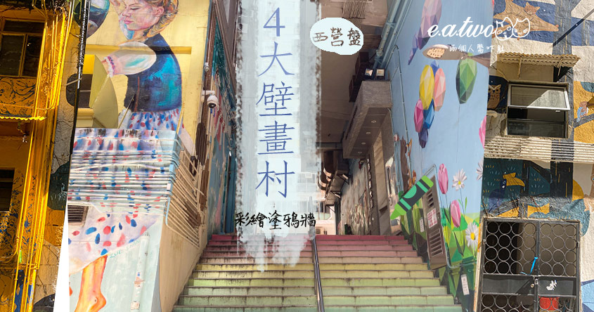 全港4大必去壁畫村 本地壁畫暗藏意思 遊走七色階梯+巨型彩繪藝術塗鴉牆打卡