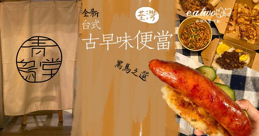 黑馬之選!荃灣全新台式古早味便當 金黃蛋餅/大腸包小腸/滷肉飯回頭率高