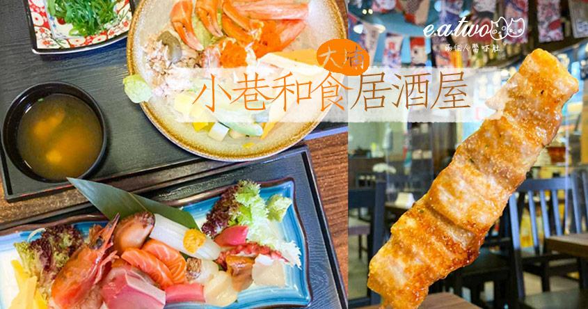 大埔小巷和食居酒屋秒到日本 午市套餐豐儉由人 啖啖超滿足全蟹豪華爆丼!