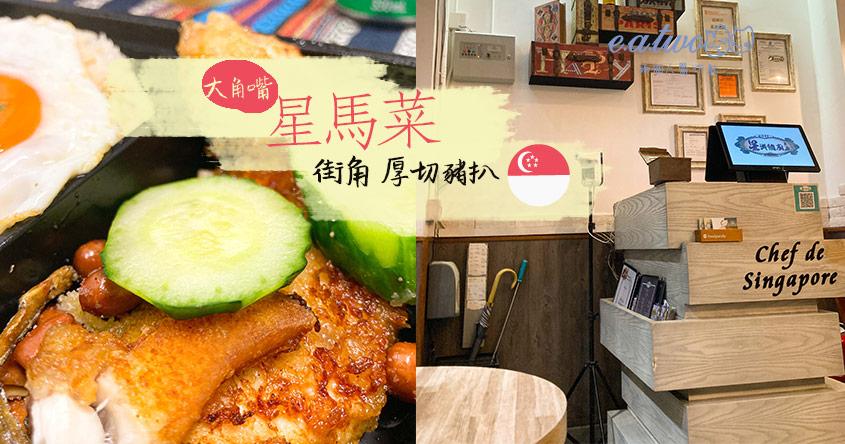 大角嘴街角星馬菜餐廳 大大塊厚切豬扒上枱就聞到香味 最出色唔係菜式係乜?