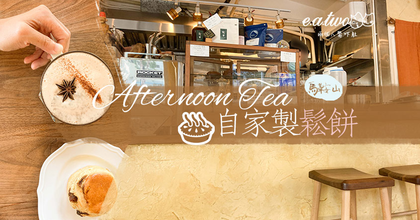 馬鞍山迷你Afternoon Tea 拍拖悠閒歎自家製鬆餅+咖啡