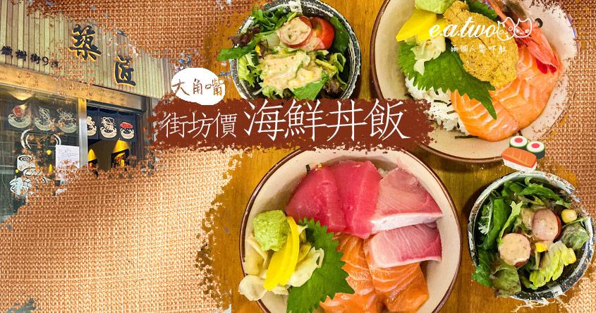 大角嘴街坊價日式料理 心思爆滿海鮮丼飯