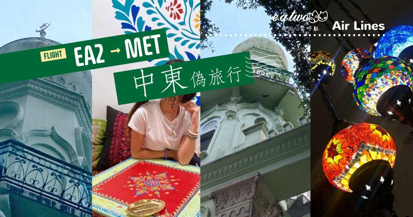 【中東偽旅行】半山薄荷綠摩羅廟探索回教建築 登上中亞風格Tapchan用餐