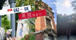 【英國偽旅行】本地4個必去英式庭園 英國文學作品場景/海拔最高公園/法定古蹟遍佈港九新界