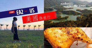 【美國偽旅行】穿越邁亞密探索海量棕櫚樹 港版千島群島景觀開揚 爽歎美式口味漢堡Comfort Food