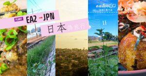 【日本偽旅行】屯門郊遊遊!港版都電荒川線車站打卡 穿梭本地屋台/居酒屋