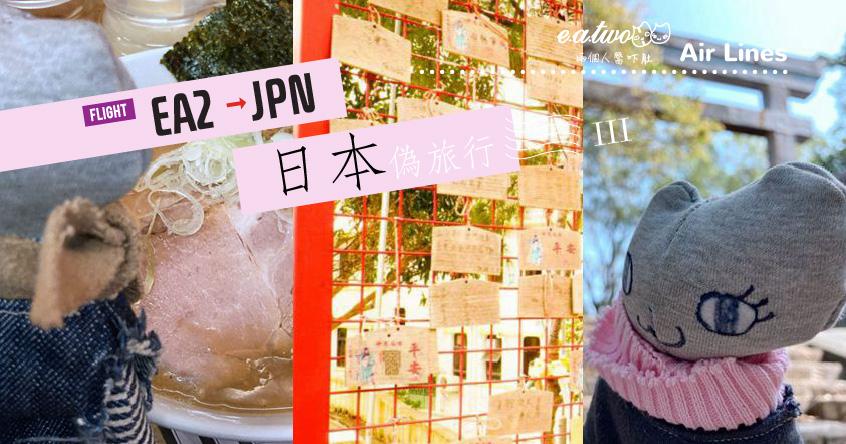 【日本偽旅行】探索港版神社鳥居/繪馬 爽歎地道日式拉麵