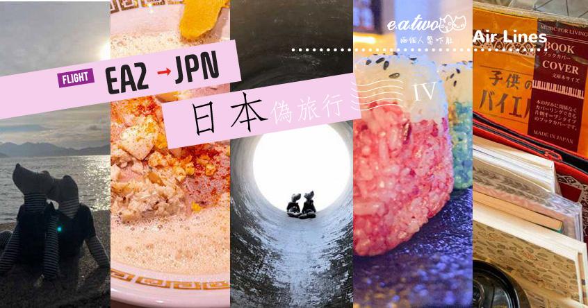 【日本偽旅行】港島街頭一日遊 日系場景瘋狂打卡 必食極高水準拉麵/御結/定食