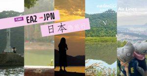 【日本偽旅行】粉嶺日系路線遊走日式小屋/純白燈塔 冬季睇變色落羽松