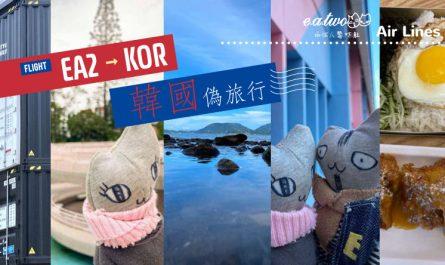 【#韓國偽旅行】韓風曾一度風靡香港,唔少人都鍾意去韓國旅行,其實本地亦有唔少韓風產物,韓式少女風格比日系更簡單直接,要找尋韓風地方基本上無乜難度,因為通常好普通。粉色牆身、炫黑貨櫃已經係韓國少女風格,只要著上迷你裙大騷玉腿打卡,毋須要睇氣質,馬上似足韓國電視上嘅韓妹風格。