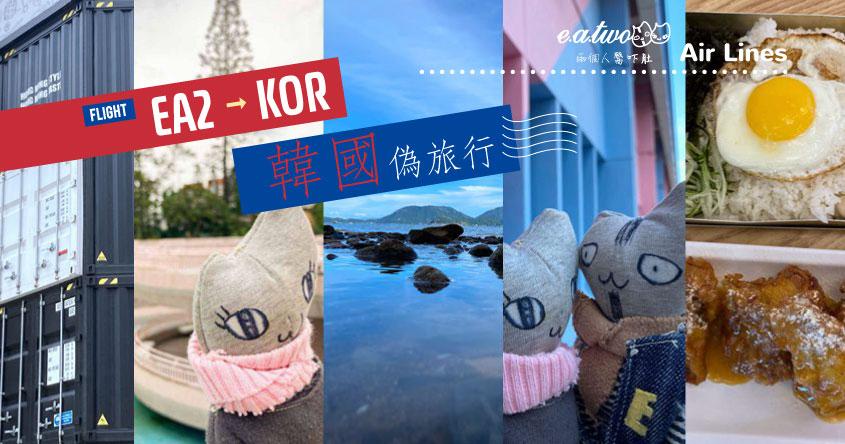 【韓國偽旅行】本地韓風少女粉紅牆/炫黑貨櫃打卡 歎韓式便當泡菜鍋