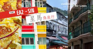 【星馬偽旅行】仿新加坡如切華人小屋打卡 歎高水準超濃叻沙