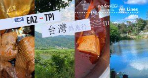 【台灣偽旅行】北區鄉郊穿梭花蓮台東 自家製台式火鍋超方便