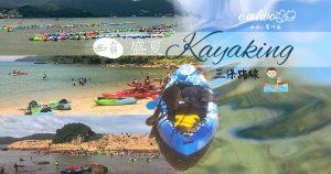 盛夏Kayaking!西貢海灣3條路線出發獨木舟 小島玻璃水清澈見底 探索海洋生態享異國風靚景