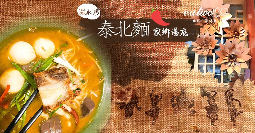 深水埗基隆街泰北麵口味正宗 家鄉湯底香口惹味恍如穿越泰國