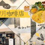 深井村西式咖啡店只限7月?All Day Breakfast 配料自選 罕見櫻花蝦炒蛋+熱香餅有新鮮感