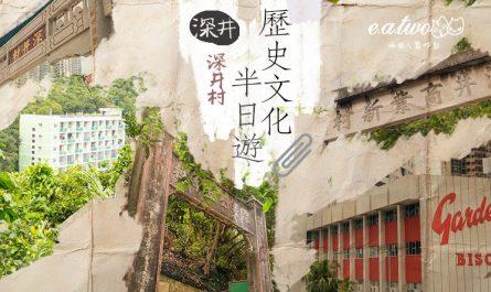 深井村(公立學校牌坊+光屋+商業新村+舊村+新村+嘉頓廠房)