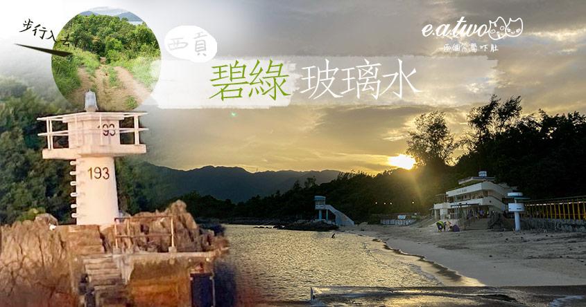 連影193燈塔+日系碼頭唯美暮色!西貢海鮮街徒步三星灣路線 泳灘碧綠玻璃水清澈見底