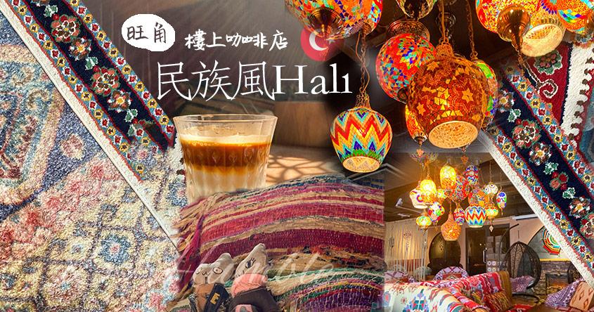 信和隔離!旺角樓上咖啡店舖滿土耳其民族風Halı  摩洛哥彩繪玻璃吊燈搶眼任打卡