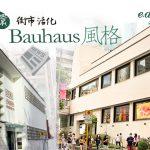 Bauhaus風格豈止中環街市? 中上環博覽館活化必列啫士街街市 直上半山探索童話式大宅