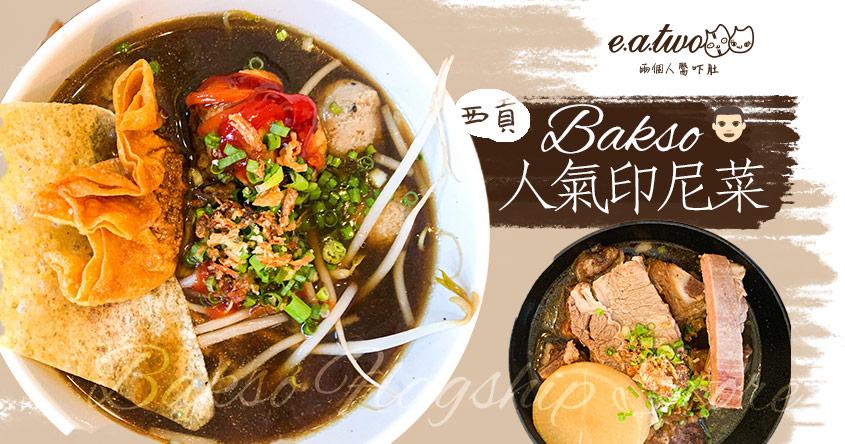 Bakso代表乜?西貢人氣餐廳高水準印尼菜 招牌牛丸粉/牛骨湯飯湯底牛味濃郁