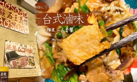 銅鑼灣 台式滷味 限定 二人套餐
