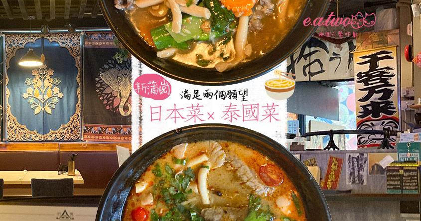 新蒲崗廣場泰日餐廳Crossover 隨時邊食丼飯邊歎冬蔭公