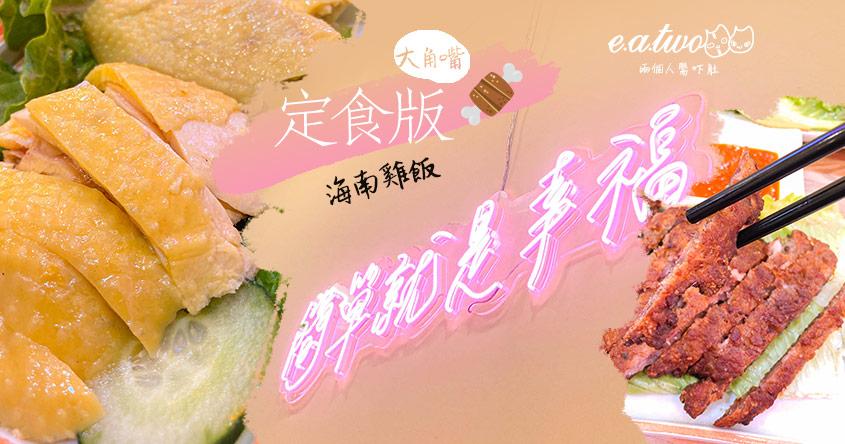 大角嘴定食版海南雞飯 霓虹燈牌現4款招牌菜式