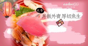 厚切魚生款式眾多 太子日式丼飯外賣店離始創僅1分鐘步程