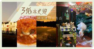【3低本地遊】錦田慢活文青遊 必食2間街坊店 探訪城中古村連2日1夜懶人露營地